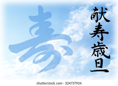 """New Year's card?Japanese calligraphy """"happy new year"""""""