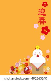 new year's card, rooster
