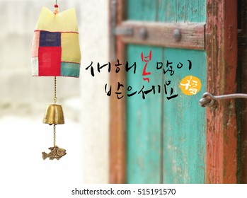 'New year's greeting background. Korean traditional wind chime & vintage door. 'Translation of Korean Text : Happy New Year ' calligraphy.