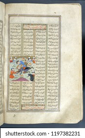 NEW YORK - DEC 12, 2015 - Guruy executes Siyavush, Persian miniature from the Shahnameh