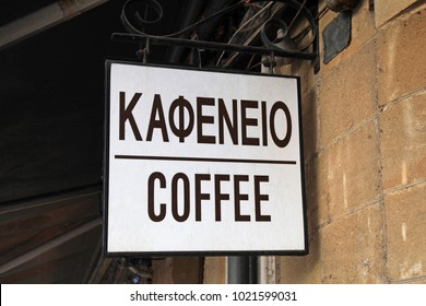 NICOSIA, CYPRUS - JANUARY 13, 2018: old coffee signboard with greek and english text. Greek coffee advertisement board