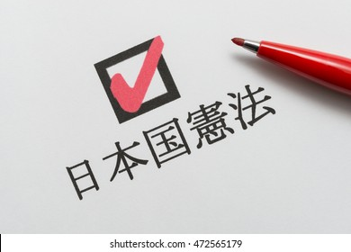 Nihonkoku-kenpou means the Constitution of Japan, Japanese words, check box