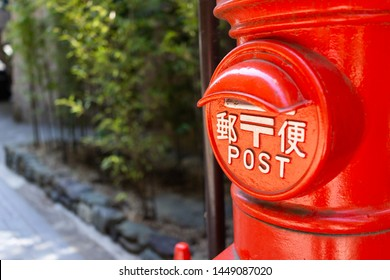 Nikko, Japan - April 4, 2019: Japan Post service mailbox painted in red in Japanese city or town of Tochigi prefecture