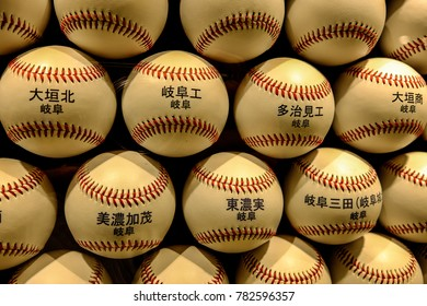 Nishinomiya, Kansai, Japan - August 9, 2016: Hanshin Koshien Stadium Baseball Museum is showing all the used baseballs in the history (Translation: names of high schools from Gifu Prefecture)