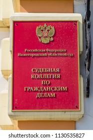 "NIZHNY NOGVOROD, RUSSIA - MAY 28, 2018: Sign of the ""Russian Federation, Region of Nizhny Novgorod, Board of Justice of Civil Affairs""."