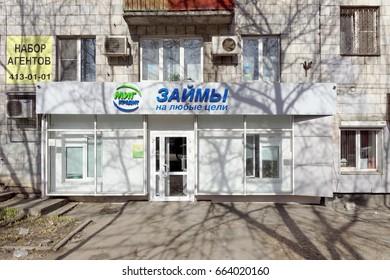 Nizhny Novgorod, Russia. - April 10.2017. Microfinance organization Mig Credit Loans for any purpose on Bolshaya Pokrovskaya street 93