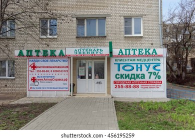 Nizhny Novgorod, Russia. - April 26.2016. Pharmacy Pharmacist Evenius the street Izhorskaya 33