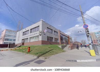 Nizhny Novgorod, Russia. - April 27.2018. Single Medical Center and Single Migration Center in Dolzhanskaya Street 2a.