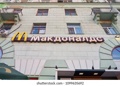NIZHNY NOVGOROD, RUSSIA - CIRCA MAY, 2018: McDonald's restaurant in Nizhny Novgorod. McDonald's is an American hamburger and fast food restaurant chain.