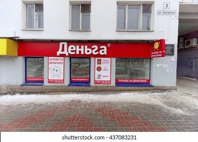 Nizhny Novgorod, Russia. - February 18.2016. The microfinance organization Money on Zvezdinka street.