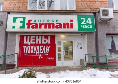Nizhny Novgorod, Russia. - February 23.2016. Log in to the pharmacy Farmani. Nizhny Novgorod. Rusia