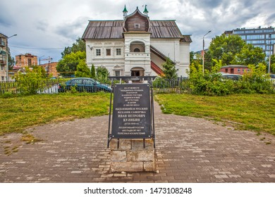 NIZHNY NOVGOROD, RUSSIA - JULY 03, 2019: Photo of A plaque on the spot where the estate was located in which I.P. was born and lived. Kulibin