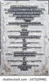 NIZHNY NOVGOROD, RUSSIA - JULY 03, 2019: Photo of A plaque on the spot where the estate was located in which I.P. was born and lived. Kulibin with information about his inventions.