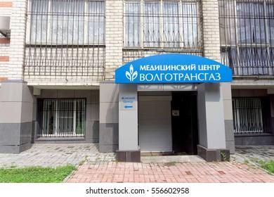 Nizhny Novgorod, Russia. - July 14.2016. Volgotransgas Medical Center Women's Center of Obstetrics and Gynecology at the Slavyanskaya Street 10.