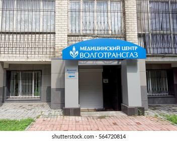 Nizhny Novgorod, Russia. - July 14.2016. Volgotransgas Medical Center Women's Center of Obstetrics and Gynecology at the Slavyanskaya Street 10