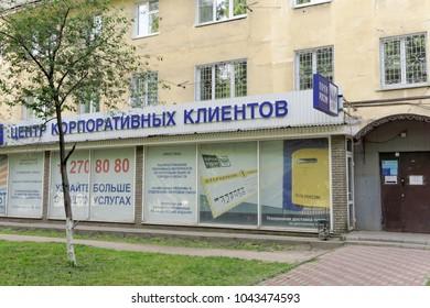 Nizhny Novgorod, Russia. - June 30.2017. Russian Post Center for Corporate Clients in Belinskogo Street 49.