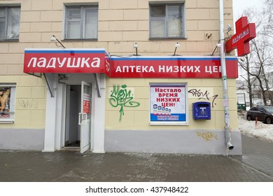 Nizhny Novgorod, Russia. - March 06.2016. Pharmacy Ladushka in the Nizhny Novgorod. Russia