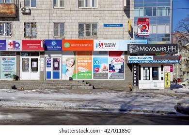 Nizhny Novgorod, Russia. - March 18.2016. Loan Center, Centrum Capital, Capital Invest, Melody HH, Gemohelp Bolshaya Pokrovskaya 93