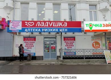 Nizhny Novgorod, Russia. - October 05.2017 Pharmacy Ladushka on the Revolution Square 5