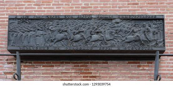 Nizhny Novgorod, Russia - September 4, 2018: Memorial plaque in honor of the Nizhny Novgorod militia at the Ivanovo Kremlin tower