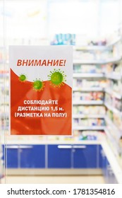 """Nizniy Novgorod/Russia-13 07 2020:  Warning banner with safety requirements due to coronavirus outbreak in russian at the entrance to the pharmacy, translation: """"Please keep distance"""""""