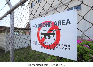 No Drone area sign in Japan. Translation- Use of drone or any small flying object in this area is prohibited by law.