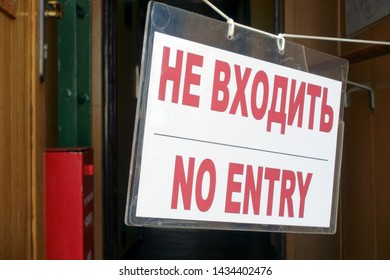 No entry sign with text in English and Russian language