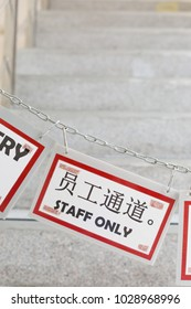 No Entry Sign in Various Languages Hanging across Stairway