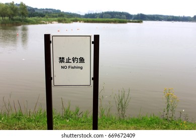 no fishing sign in Chinese and English
