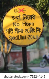 No Horn Sign in Bengali