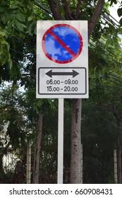 No parking between 6.00-9.00 and 15.00-20.00