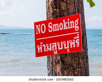 """NO Smoking"" sign on a beach in Thai and English language."