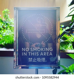 No smoking in this area. (Chinese translation is the same as sentence in the sign)