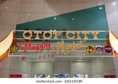 NONTHABURI, THAILAND - DECEMBER 13, 2018: OTOP City Happy Market 2018 at Muang Thong Thani Exhibition Center, OTOP is a local entrepreneurship program that is managed by Community Development Dept.