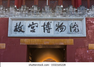 The north gate of the Forbidden city, the main buildings of the former royal palace of Ming dynasty and Qing dynasty in Beijing China. The Chinese says: The Former Palace Museum.