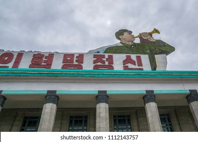 North Korean soldier blowing in a trumpet, Kim Il Sung Square, Pyongyang, North Korea, Mai 20, 2018