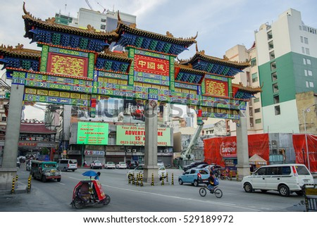 Nov 27, 2016  Filipino - Chinese Friendship Arch at Ongpin Chinatown, Manila , Philippines