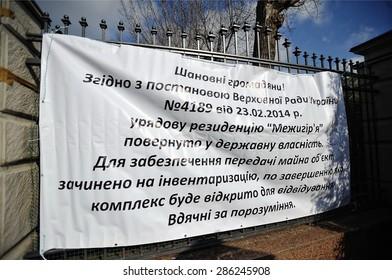 NOVI PETRIVTSI, UKRAINE - FEBRUARY 2014:  residence of ex-president of Ukraine Viktor Yanukovich
