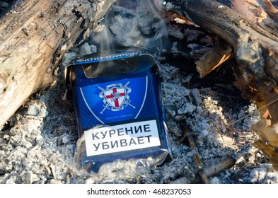 """Novosibirsk, Russia - August 07 2016: Packs of cigarettes company """"SAINT GEORGE"""" lit the fire in Novosibirsk 07 Aug 2016."""