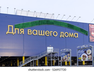 """Novosibirsk, Russia - December 01, 2016: the inscription on the store """"IKEA"""", """"For your home"""" and a Christmas ornament next to the stairs and the fire exit of Novosibirsk 01 Dec 2016."""