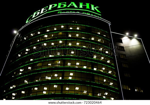 Novosibirsk, RUSSIA - OCTOBER 21, 2014: The building of Sberbank of Russia with night lighting