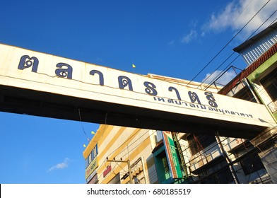 "In October 2012, ""Night market"" sign in Thai language located at Mukdahan municipal, Mukdahan province, Thailand"