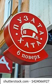 "ODESSA  / UKRAINE - AUGUST 14 2010: Outdoor sIgn for ""Puzata Hata"" cafeteria-style restaurant in the ""Evropa"" Shopping Center  on Deribasivska Street serves ethnic Ukrainian food."