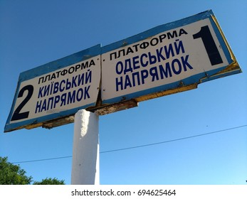 ODESSA - UKRAINE - JULY 2017: Road sign at the bus stop on the route Kiev - Odessa, station Lyubashevka. Deteriorated, post-Soviet style, illuminated by the sun, against the blue sky