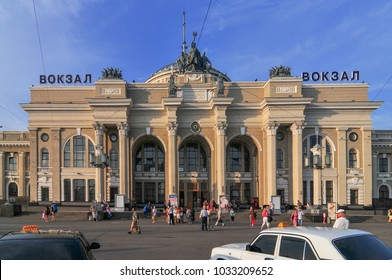 Odessa, Ukraine - June 29, 2009: Facade of the main railway station, located in the center of the city, in the Primorsky district.