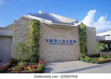 Okinawa, Japan- December 03, 2018: The main entrance of Okinawa Churaumi Aquarium in Okinawa on December 03, 2018.
