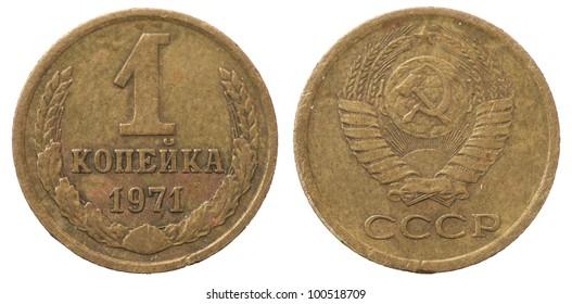 Old coins Soviet kopecks 1971 release on white background