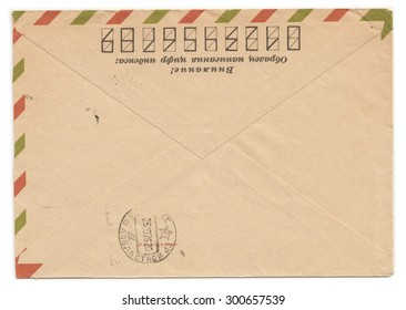 """Old envelope, cut of on side, with meter stamp, isolated. Russian inscription: """"Attention! Sample of filling zip-code"""" and """"Manufactured"""""""
