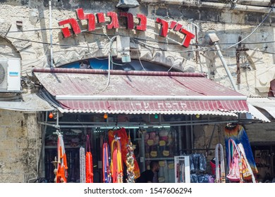 Old Jaffa , Tel Aviv - Jaffa , Israel - March 20th 2017.   Doctor nargileh shop in the old town of Jaffa around the clock square.