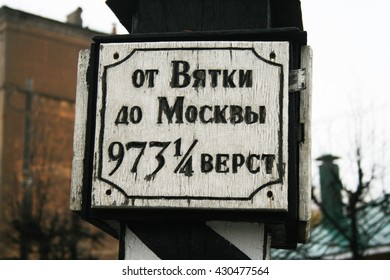 Old milepost in the city of Kirov, Russia
